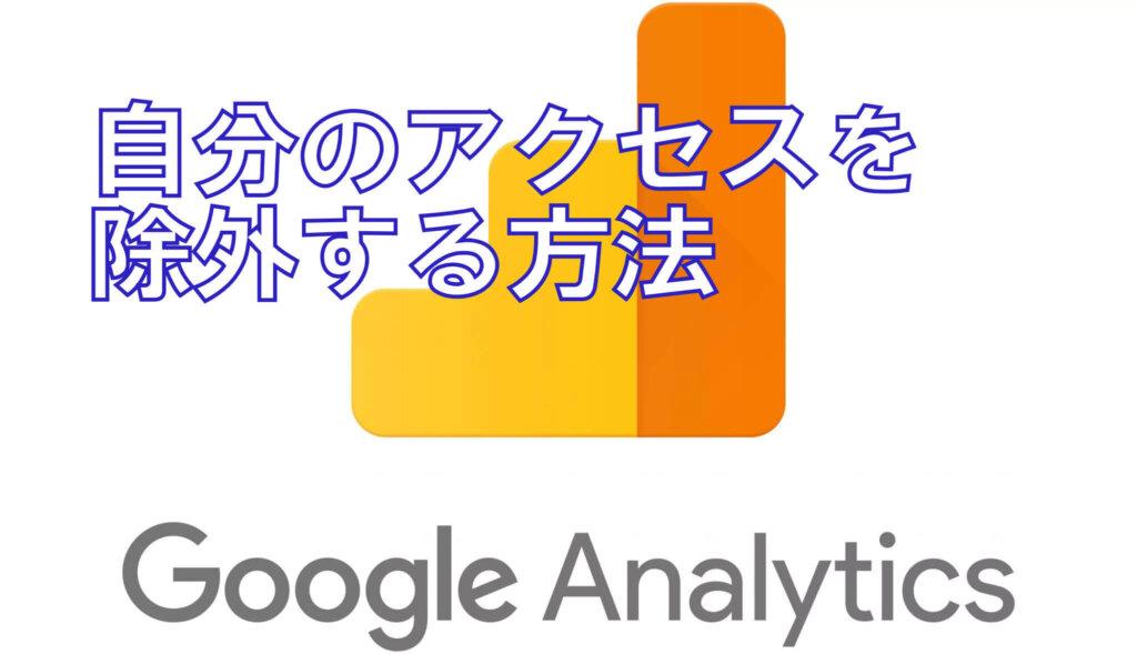 グーグルアナリティクスアクセスを除外する設定